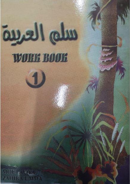 Sallamul Arabiyya – Book 1 - 9780005005092