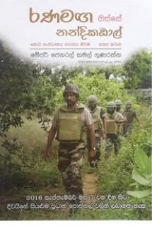 RANA MAGA OSSE NANDIKADAL -  Maj . Gen . Kamal Gunaratna - 9789554323711